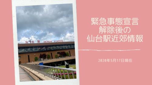 【5月17日現在】仙台駅近郊の状況