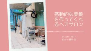 超ツヤ髪を叶えてくれる美容室♡assur'e hair 一番町店