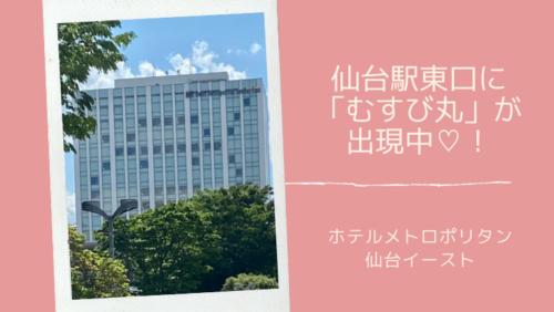 ゆるキャラ好きにはたまらない♡仙台駅東口にむすび丸が出現中♡!
