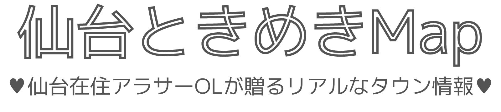 仙台ときめきMap